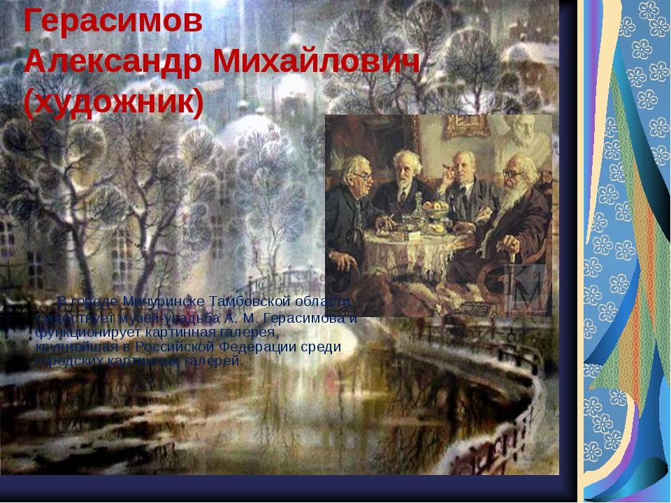 Герасимов Александр Михайлович (художник) В городе Мичуринске Тамбовской обл...