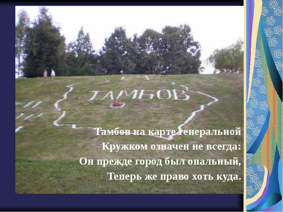 Тамбов на карте генеральной Кружком означен не всегда: Он прежде город был о...
