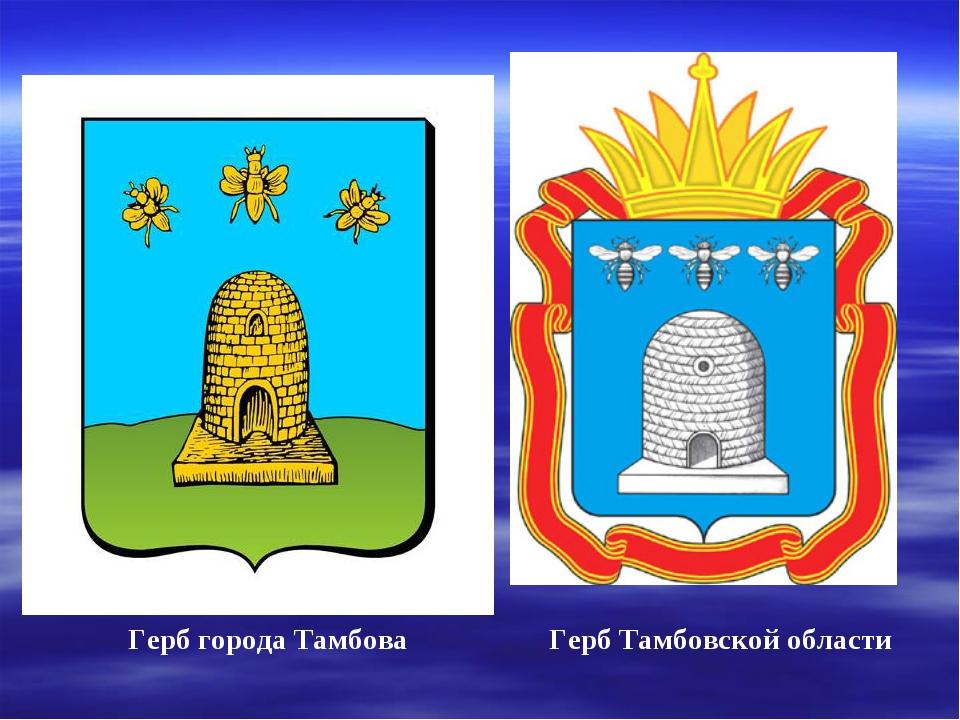 Герб города Тамбова Герб Тамбовской области
