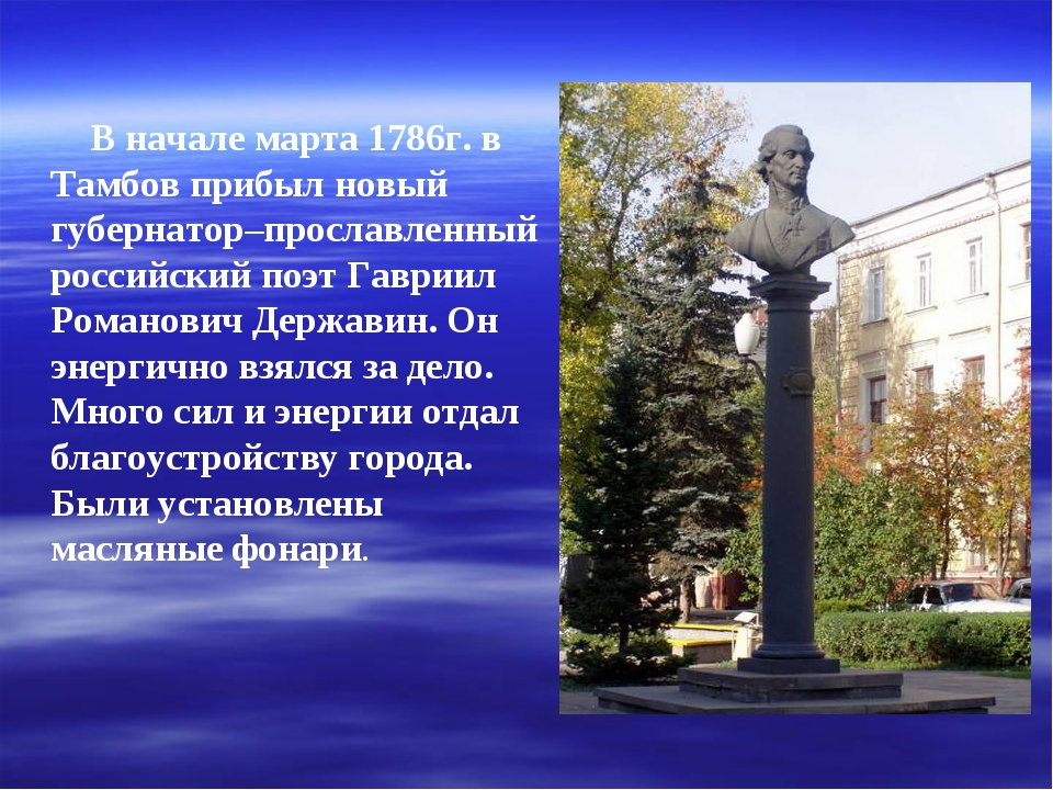 В начале марта 1786г. в Тамбов прибыл новый губернатор–прославленный российск...