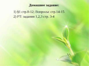 Домашнее задание: 1) §1 стр.8-12; Вопросы: стр.14-15 2) РТ: задания 1,2,3 стр