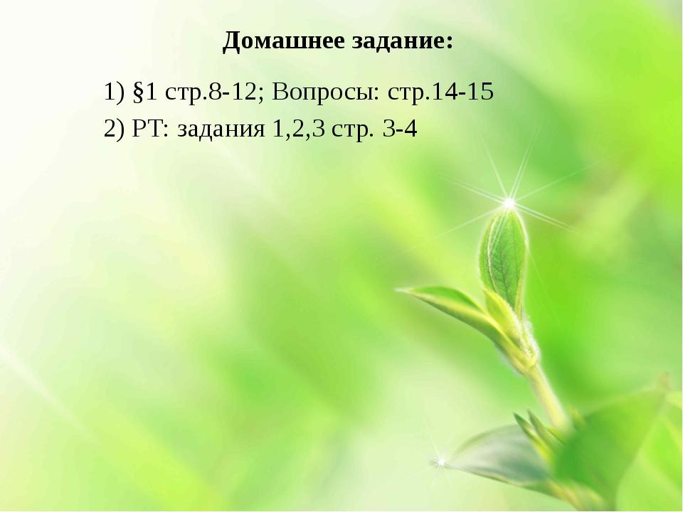 Домашнее задание: 1) §1 стр.8-12; Вопросы: стр.14-15 2) РТ: задания 1,2,3 стр...