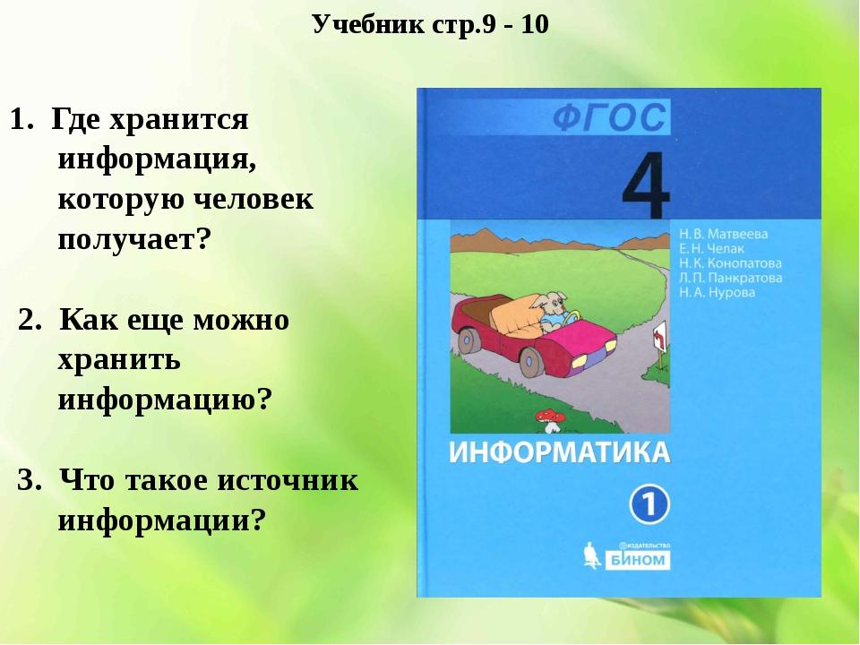 Учебник стр.9 - 10 1. Где хранится информация, которую человек получает? 2. К...