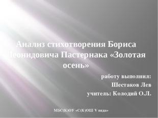 Анализ стихотворения Бориса Леонидовича Пастернака «Золотая осень» работу вып