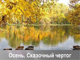 Осень. Сказочный чертог