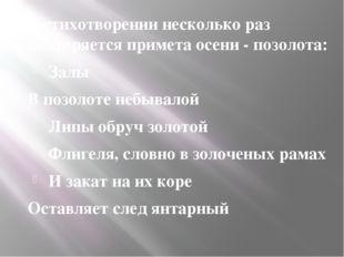 В стихотворении несколько раз повторяется примета осени - позолота: Залы В по