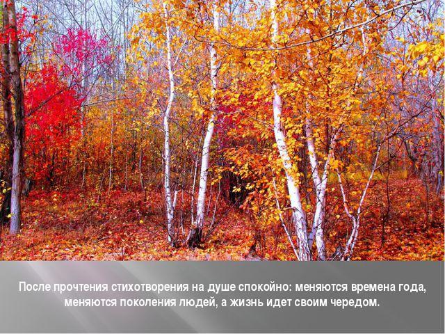 После прочтения стихотворения на душе спокойно: меняются времена года, меняют...