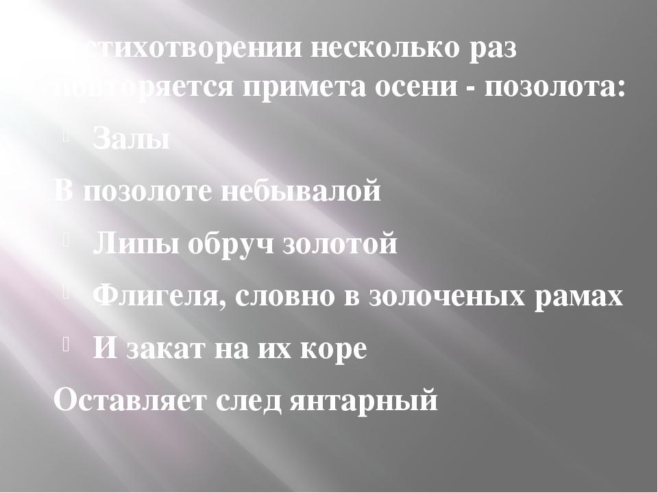 В стихотворении несколько раз повторяется примета осени - позолота: Залы В по...