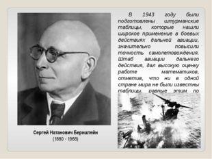 Сергей Натанович Бернштейн (1880 - 1968) В 1943 году были подготовлены штур