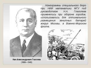 Нил Александрович Глаголев (1888—1945) Номограммы специального бюро при НИИ