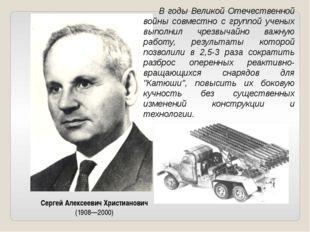 Сергей Алексеевич Христианович (1908—2000) В годы Великой Отечественной вой