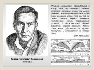"""Андрей Николаевич Колмогоров (1903-1987) """"Андрей Николаевич принадлежал к чис"""