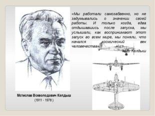 Мстислав Всеволодович Келдыш (1911 -1978 ) «Мы работали самозабвенно, но н