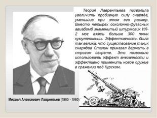 Михаил Алексеевич Лаврентьев (1900 - 1980) Теория Лаврентьева позволила увели