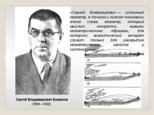 Сергей Владимирович Бахвалов (1898—1963) «Сергей Владимирович— истинный гео