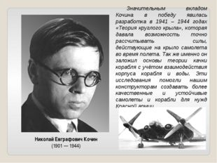 Николай Евграфович Кочин (1901—1944) Значительным вкладом Кочина в победу