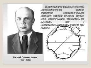 Николай Гурьевич Четаев (1902 - 1959) В результате решения сложной математич