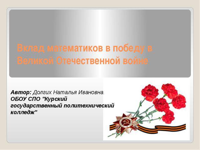 Вклад математиков в победу в Великой Отечественной войне Автор: Долгих Наталь...
