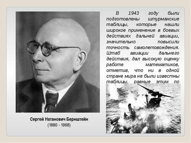 Сергей Натанович Бернштейн (1880 - 1968) В 1943 году были подготовлены штур...