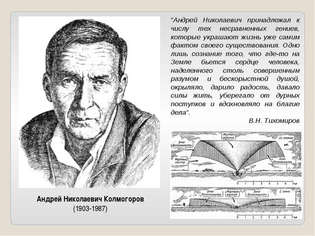 """Андрей Николаевич Колмогоров (1903-1987) """"Андрей Николаевич принадлежал к чис..."""