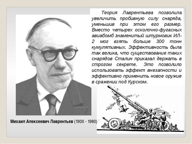 Михаил Алексеевич Лаврентьев (1900 - 1980) Теория Лаврентьева позволила увели...
