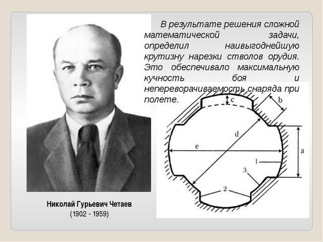 Николай Гурьевич Четаев (1902 - 1959) В результате решения сложной математич...