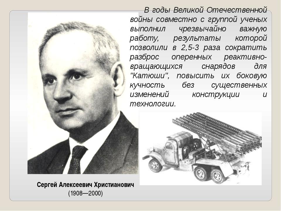 Сергей Алексеевич Христианович (1908—2000) В годы Великой Отечественной вой...