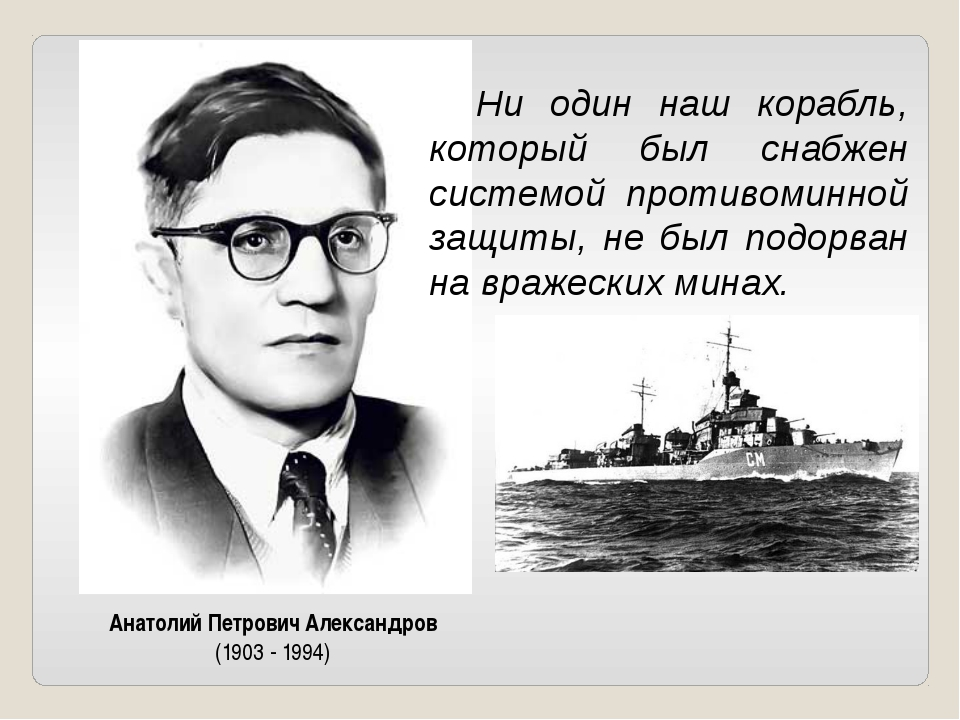 Анатолий Петрович Александров (1903 - 1994) Ни один наш корабль, который был...