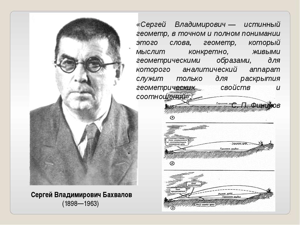 Сергей Владимирович Бахвалов (1898—1963) «Сергей Владимирович— истинный гео...
