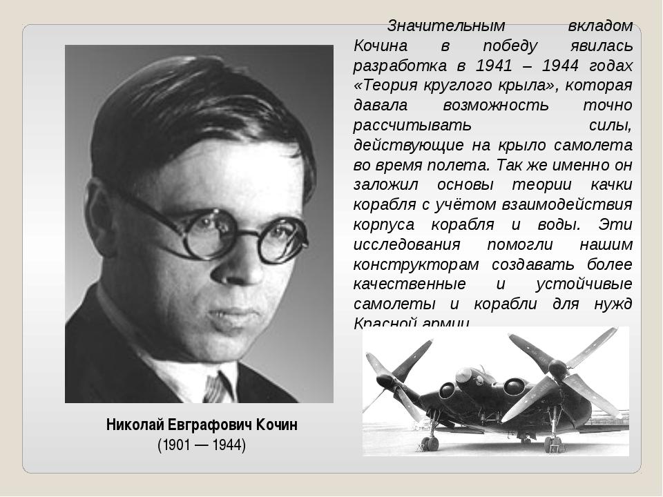 Николай Евграфович Кочин (1901—1944) Значительным вкладом Кочина в победу...