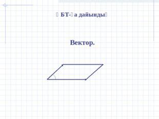 ҰБТ-ға дайындық Вектор.
