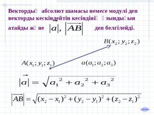 Вектордың абсолют шамасы немесе модулі деп векторды кескіндейтін кесіндінің ұ