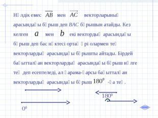 Нөлдік емес мен векторларының арасындағы бұрыш деп ВАС бұрышын атайды. Кез ке