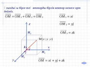 Ұзындығы бірге тең векторды бірлік вектор немесе орт дейміз.