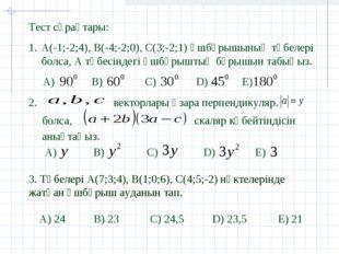 Тест сұрақтары: А(-1;-2;4), В(-4;-2;0), С(3;-2;1) үшбұрышының төбелері болса,