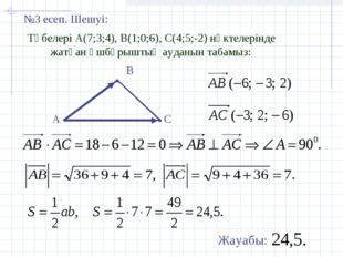 Төбелері А(7;3;4), В(1;0;6), С(4;5;-2) нүктелерінде жатқан үшбұрыштың ауданын