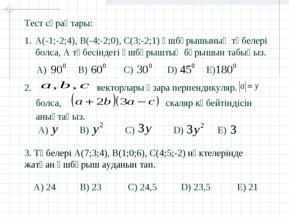 Тест сұрақтары: А(-1;-2;4), В(-4;-2;0), С(3;-2;1) үшбұрышының төбелері болса,...