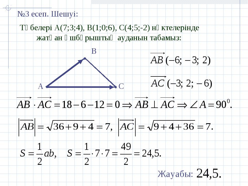 Төбелері А(7;3;4), В(1;0;6), С(4;5;-2) нүктелерінде жатқан үшбұрыштың ауданын...