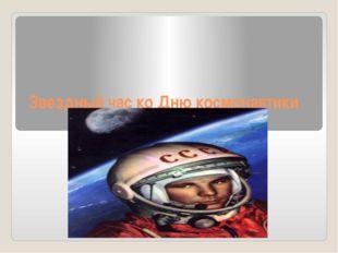 Звездный час ко Дню космонавтики