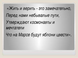 «Жить и верить - это замечательно, Перед нами небывалые пути, Утверждают кос