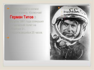 Полёты людей в космос продолжались. Космонавт Герман Титов В августе 1961 го