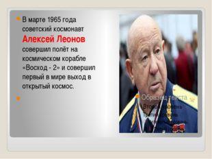 В марте 1965 года советский космонавт Алексей Леонов совершил полёт на косми