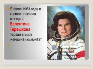 В июне 1963 года в космос полетела женщина. Валентина Терешкова - первая в м