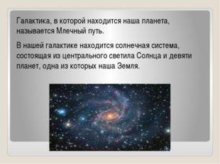 Галактика, в которой находится наша планета, называется Млечный путь. В наше