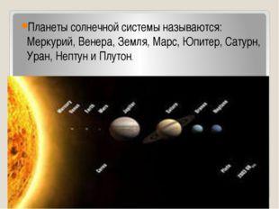 Планеты солнечной системы называются: Меркурий, Венера, Земля, Марс, Юпитер,