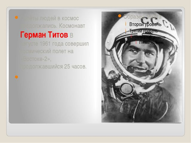 Полёты людей в космос продолжались. Космонавт Герман Титов В августе 1961 го...