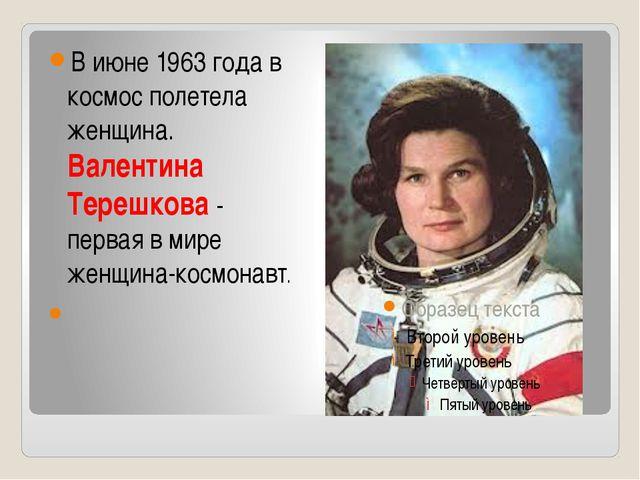 В июне 1963 года в космос полетела женщина. Валентина Терешкова - первая в м...
