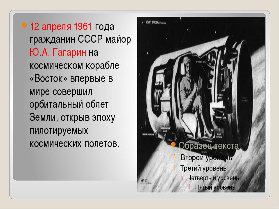 12 апреля 1961 года гражданин СССР майор Ю.А. Гагарин на космическом корабле...