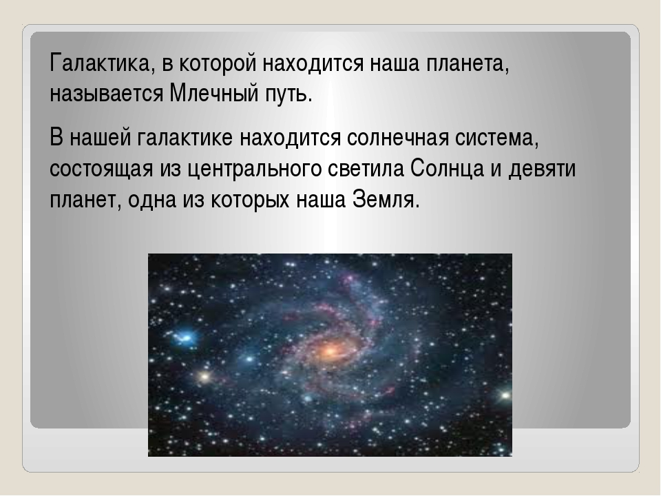 Галактика, в которой находится наша планета, называется Млечный путь. В наше...