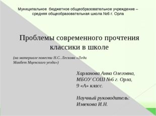 Проблемы современного прочтения классики в школе (на материале повести Н.С. Л